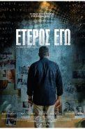 eteros-ego_122x186_acf_cropped_122x186_acf_cropped