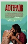 afterlove-poster_122x186_acf_cropped