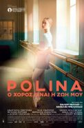 polina-poster_122x186_acf_cropped-1