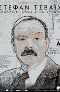 zweig-poster_122x186_acf_cropped